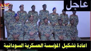 ورد الان .. السودان إقـ ـالات وتعيينات وترقيات.. البرهان يعيد تشكيل المؤسسة العسكرية السودانية