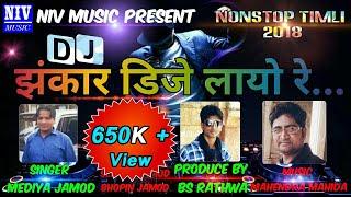Jhankar Dj Layo Re Singer Mediya Jamod Mahendra Mahida New Gujrati Adivasi Nonstop Timli Song 2018