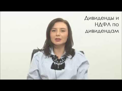 Дивиденды и НДФЛ по дивидендам