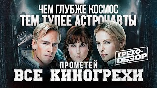 "Все киногрехи ""Прометей"""
