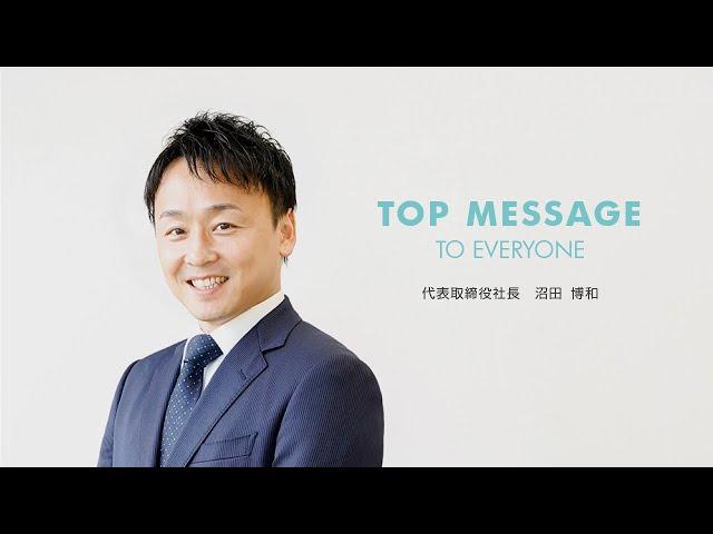 社長から皆さまへ / 採用メッセージ【神戸物産】