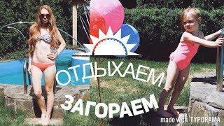 Влог: Шугаринг / Танцы / День рождения / Бассеин / Мой ежедневник | PolinaBond