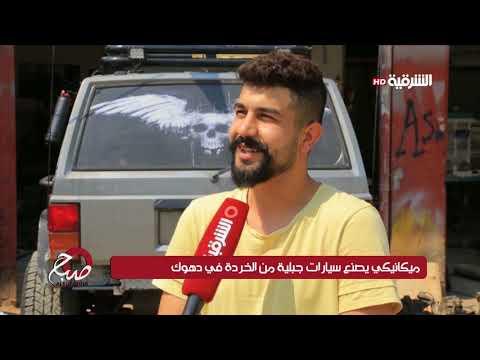 شاهد بالفيديو.. صباح الشرقية 21-7-2019 | ميكانيكي يصنع سيارات جبلية من الخردة في دهوك
