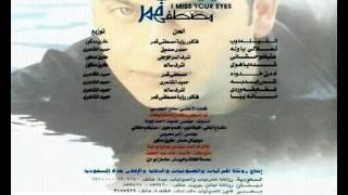 تحميل اغاني مصطفى قمرـ عنيك وحشانى.wmv MP3