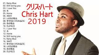 クリス・ハート メドレー || クリス・ハート スーパーフライ || Chris Hart Greatest Hits 2018
