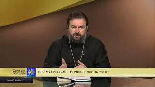 Протоиерей Андрей Ткачев. Почему грех самое страшное зло на свете?