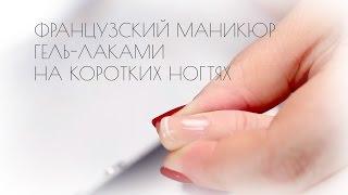 Смотреть онлайн Урок домашнего французского маникюра гелем