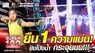 นัตตี้ ยืน1 ความแม่น! ยิงโป่งน้ำ กระจุยยย!!! | SUPER 100