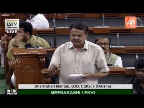 Bharthruhari Mahtab Opposed  The Inter - State water Disputes Bill,2019| BJD Cuttack | YOYOTIMES |