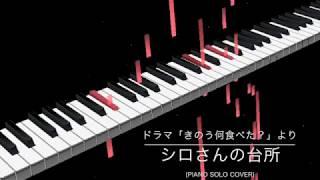mqdefault - 【Pianoで】きのう何食べた? 料理BGM「シロさんの台所」【Cover】