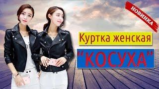 Куртка Косуха Женская | Модные куртки косухи 2017 | Косуха