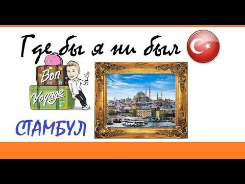 Город 1. Стамбул. История Стамбула от Римской империи до Турецкой Республики