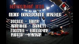 Обзор боксерского уикенда: Гассиев - Влодарчик, Жакиянов - Барнетт | Нейтральный угол