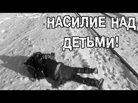 Социальный ролик НАСИЛИЕ НАД ДЕТЬМИ!