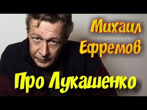 Михаил Ефремов о Беларуси и не только...🇧🇾
