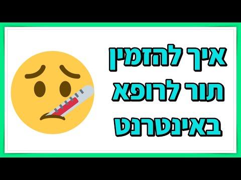 איך להזמין תור לרופא דרך האינטרנט