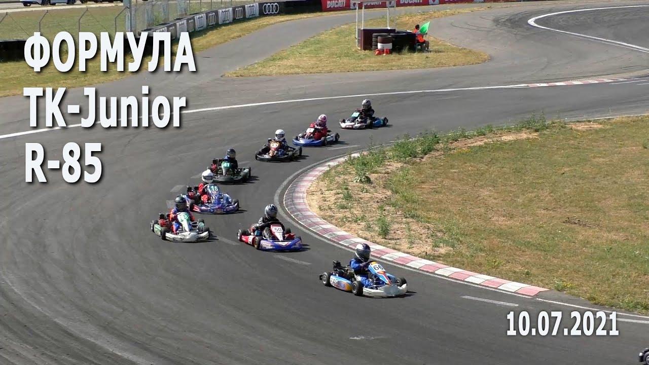 Картинг 2021. Формула, TK Junior, R-85 – финал / Соревнования по картингу. РСТЦ ДОСААФ, 10.07.2021