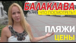 Балаклава (Севастополь). Отдых в Крыму 2016