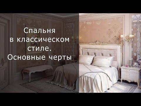 Дизайн спальни в классическом стиле.  Основные черты
