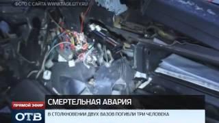 Три человека погибли в столкновении двух ВАЗов под Нижним Тагилом