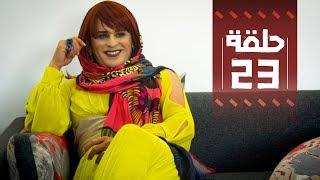 Youssef Ouzellal - FATEMA ETTAWIL 20 | EP 23 | يوسف أوزلال - فاطمة التاويل