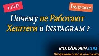 Почему не работают хештеги в Инстаграм? | Игорь Зуевич Instagram Live