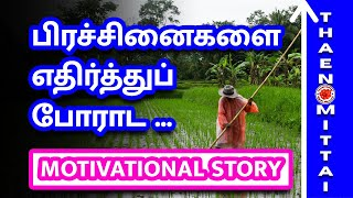 Motivational Stories In Tamil, ThaenMittai Stories