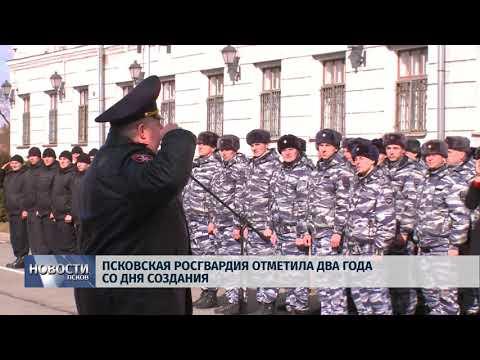 03.04.2018 # Псковская росгвардия отметила два года со дня создания