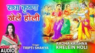 राधा कृष्णा खेलें होली Radha Krishna Khelein Holi I TRIPTI SHAKYA I Latest Audio Song