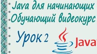 Машинные языки, языки Ассемблера и языки высокого уровня. Программирование на Java. Урок 2