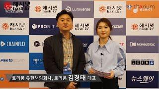 [해시넷] 토리움 김경태 대표 인터뷰