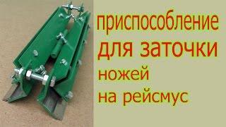 Приспособление для заточки ножей на рейсмус. Device for grinding of panel planer cutter