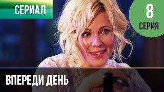 ▶️ Впереди день 8 серия - Мелодрама | Фильмы и сериалы - Русские мелодрамы