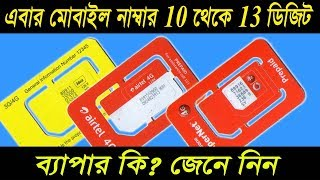Now your Mobile Number Will be 10 Digits to 13 Digits || in Bengali||