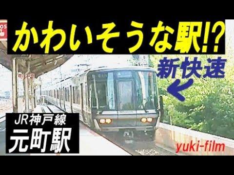 JR「元町駅」は繁華街なのに新快速が通過!。昔は「三ノ宮駅」!? JR Motomachi Station and Sannomiya Station. Kobe/Japan.