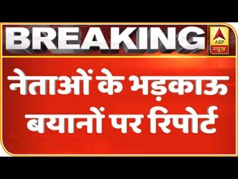 Kapil Mishra,Anurag Thakur और Pravesh Verma के खिलाफ आपराधिक मामला दर्ज करने की मांग| ABP News Hindi