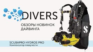 Компенсатор SCUBAPRO  HYDROS PRO L от компании Магазин Calipso dive shop - видео