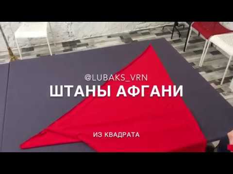 Штаны афгани из квадрата. Любакс-Воронеж.