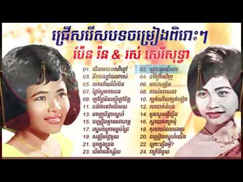 Ros Sereysothea - ft Sinn Sisamouth - collection nonstop