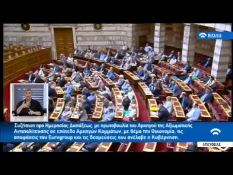 Βουλή: Ομιλία του Πρωθυπουργού στην προ ημερησίας διατάξεως συζήτηση για την οικονομία