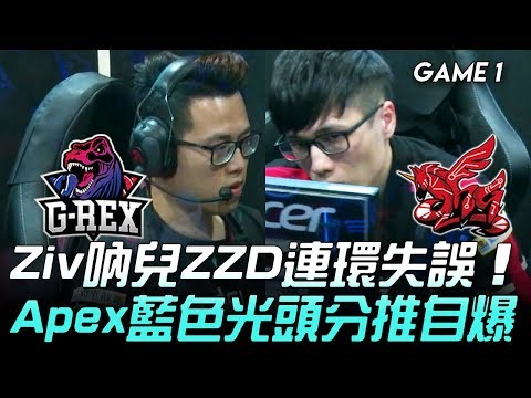 GRX vs AHQ Ziv吶兒ZZD連環失誤 Apex藍色光頭分推自爆!Game 1