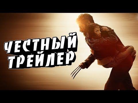 Честный трейлер - ЛОГАН