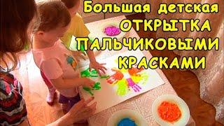 ✿ПАЛЬЧИКОВЫЕ КРАСКИ. БОЛЬШАЯ детская ОТКРЫТКА НА 8 МАРТА СВОИМИ РУКАМИ №1.Finger paint for kids