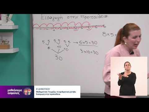 Μαθηματικά | Γνωρίζω τα αριθμητικά μοτίβα | Β΄ Δημοτικού Επ. 109