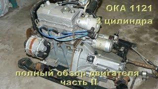 Ока 1121 (3 цилиндра) - полный обзор двигателя-реликвии