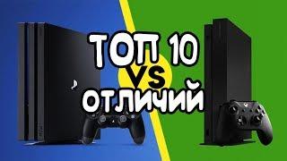 Какую консоль выбрать в 2019 году | PS4 pro или Xbox one x