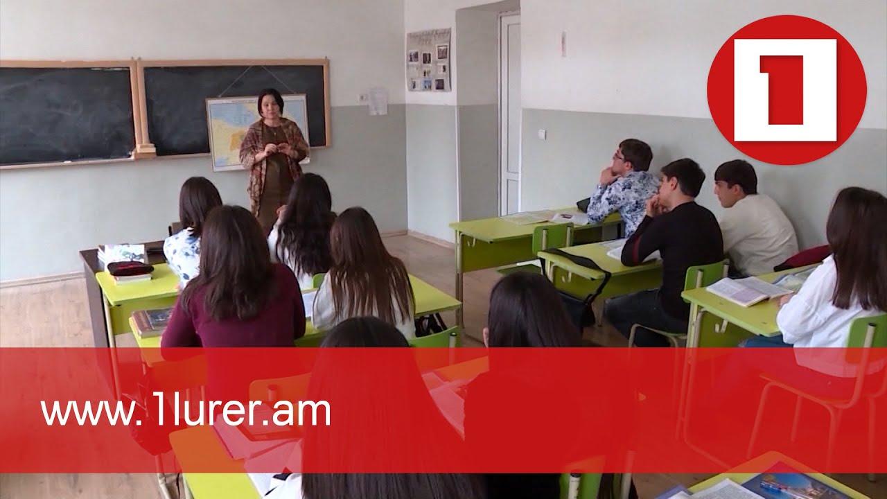 Հեռավար դասերից դեպի դպրոցական կրեդիտներ. նախագիծը ներկայացվել է հանրային քննարկման