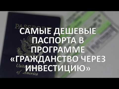 Самые дешевые паспорта в программе «Гражданство за инвестиции