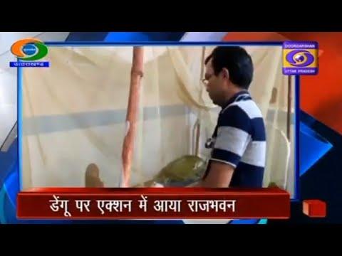 डेंगू पर एक्शन में आया राजभवन  II Uttarakhand Samachar ।। 18.9.19 , 08:00 PM