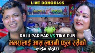 """Aalap Live Dohori ~95 दमाइको छोरो पछी राजु परियार र टीका पुनको दमदार दोहोरी """"भमरालाई आश लाउनी"""""""